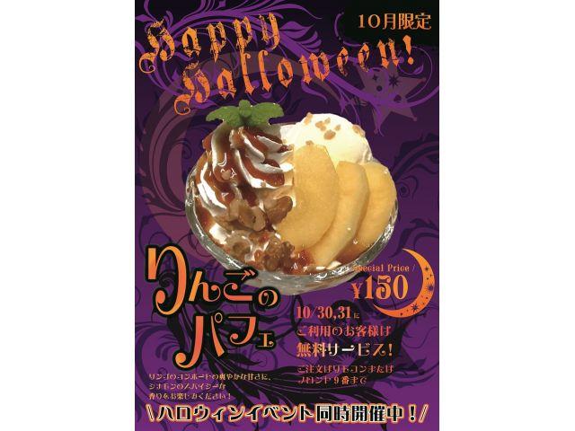 10月は「りんごのパフェ」が登場。りんごのコンポートの爽やかな甘さにシナモンのスパイシーな香りを!1...