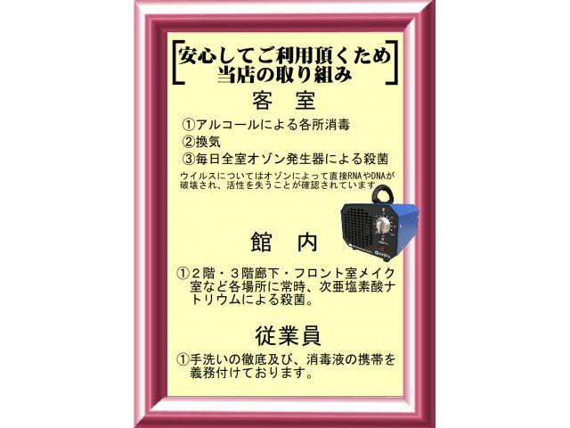 頑張れ日本!!安心してご利用頂くために従業員一同取り組んでおります。