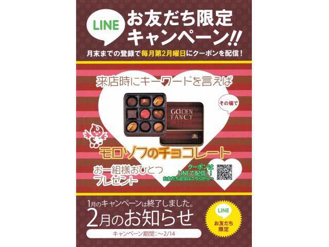 LINEお友だちキャンペーン今回はモロゾフのチョコレートをプレゼント!!