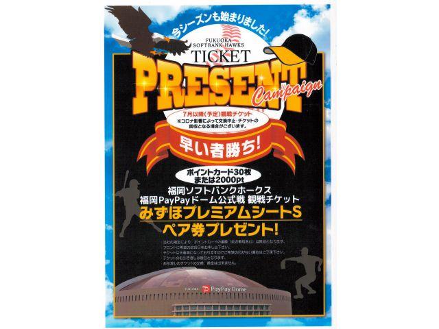 ポイントカード30枚と交換で福岡ソフトバンクホークス、福岡PayPayドーム公式戦みずほプレミアムシ...