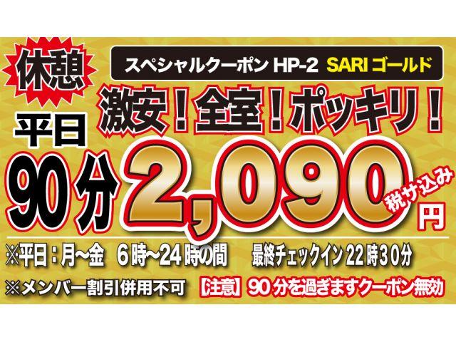 平日休憩90分2090円税サ込ポッキリ!