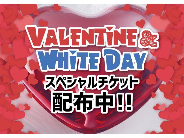 バレンタイン&ホワイトデーチケット配布中!