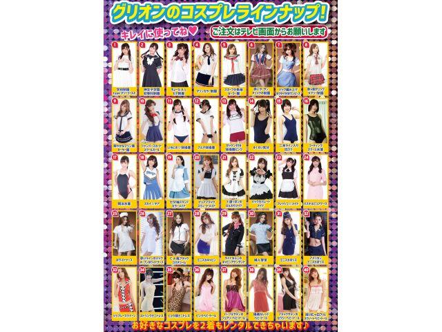 コスプレレンタルやってます!怒涛の40種類!2着までレンタルOK!
