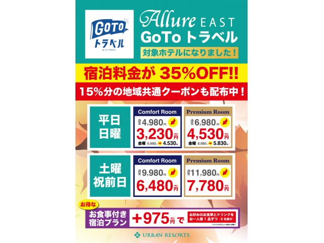 【East】GoToトラベル食事付プラン