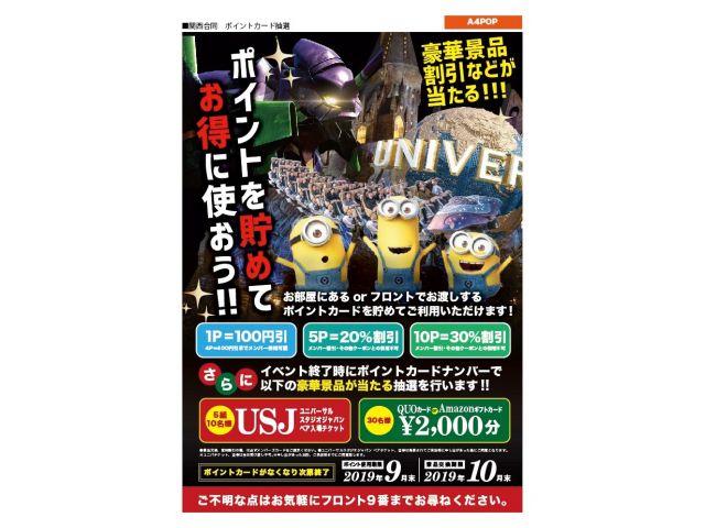 USJチケット獲得チャンス!!ぜひぜひ参加くださいませ★
