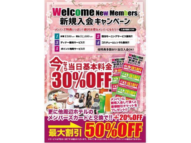 ◆◆新規入会キャンペーン◆◆入ったその日に30%OFFΣ(゚Д゚)更に、近隣ホテルの会員カードと引き...