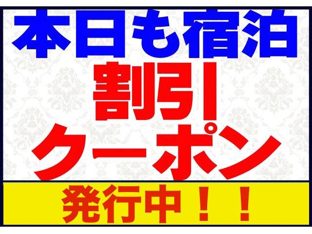 地域最安級!!お得な宿泊クーポン発行中!!