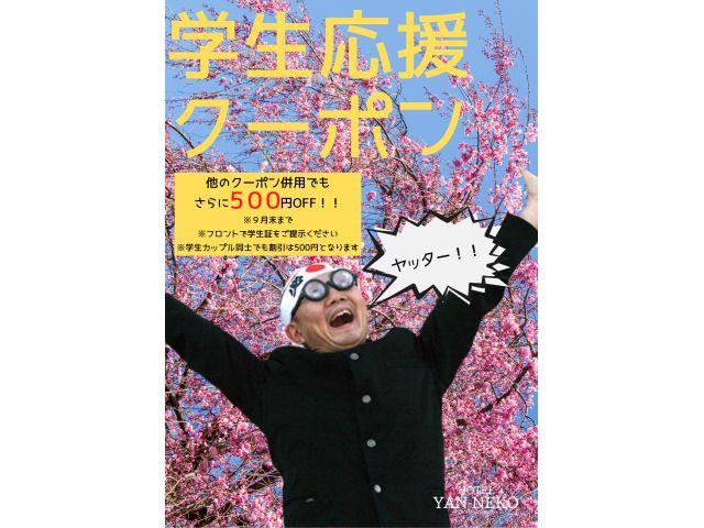 やん猫はとことん学生さんを応援します!!学生応援クーポン他のクーポン併用可能でさらに500円OFF!!