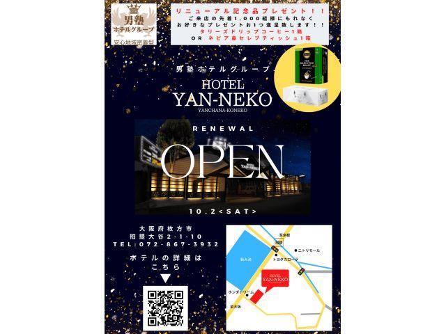 改装リニューアルオープン!!10月2日(土)、やんちゃな子猫はYAN-NEKOに生まれ変わります!!...