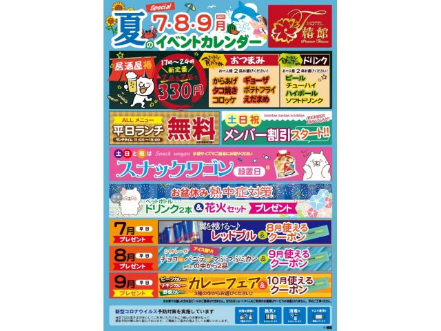 7.8.9月イベントカレンダー