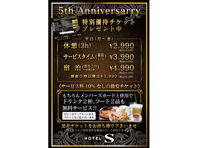 5周年記念最強!最安!チケットプレゼント中!!