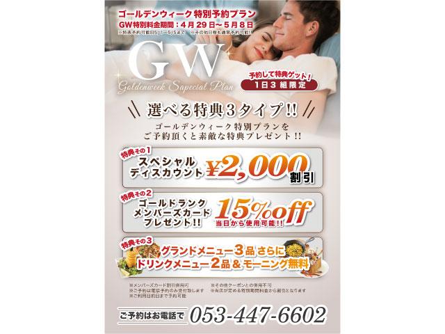 GW予約開始!!
