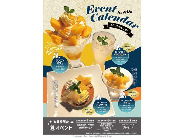 【イベント】8・9月イベントカレンダー