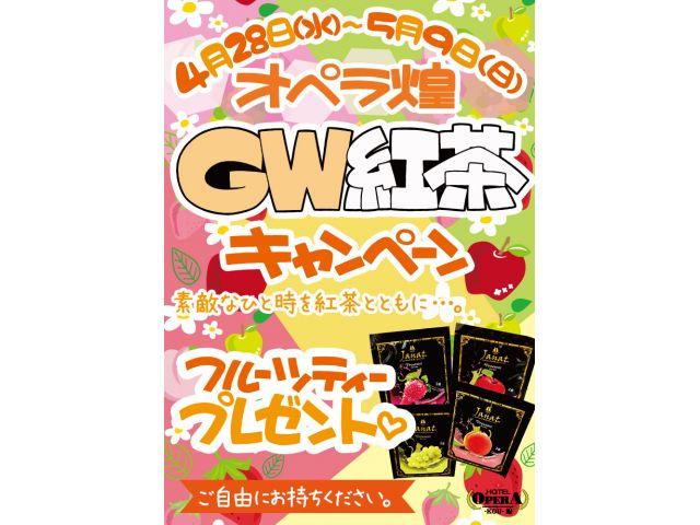 GW紅茶キャンペーン!フルーツティープレゼント中!