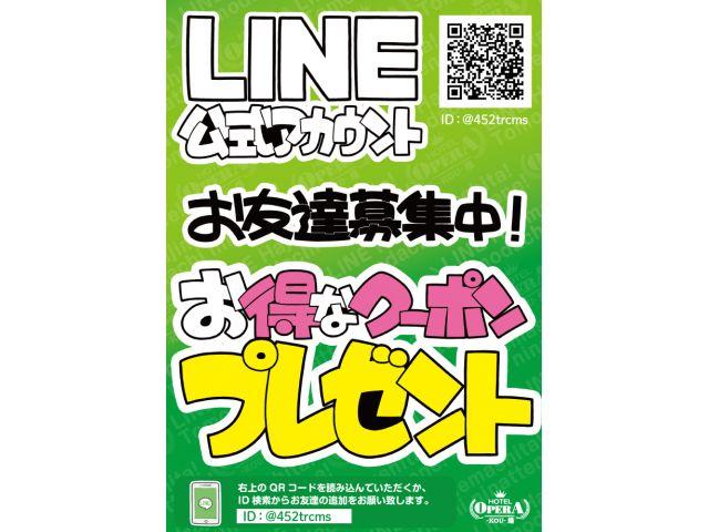 公式LINE@開始!友だち募集中です。今ならお得なサンキュークーポン配信中!