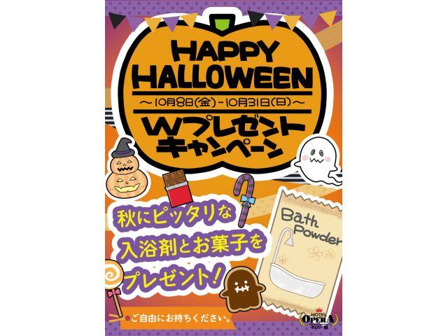 ハロウィーンキャンペーン開催!10/8(金)~入浴剤とお菓子のWプレゼント!