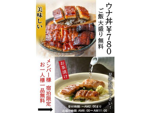 うな丼&無料ウナギお茶漬け