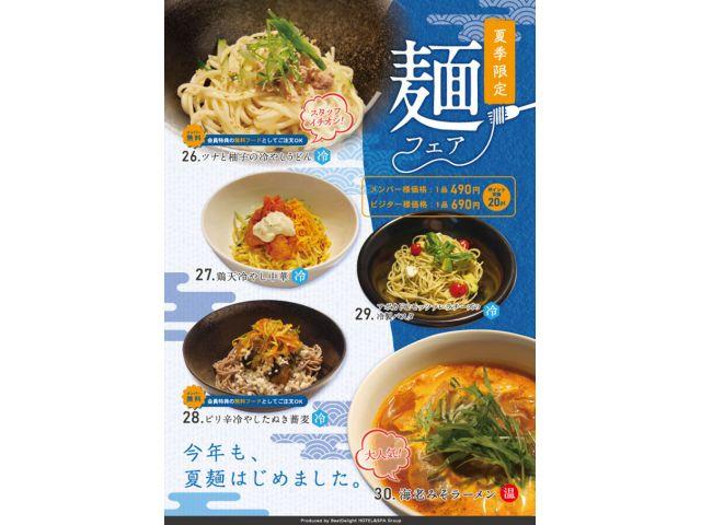 【季節限定】麺フェア