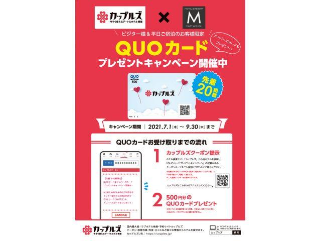 【先着20名様限定】QUOカード&メンバーズカードプレゼントキャンペーン開催中!