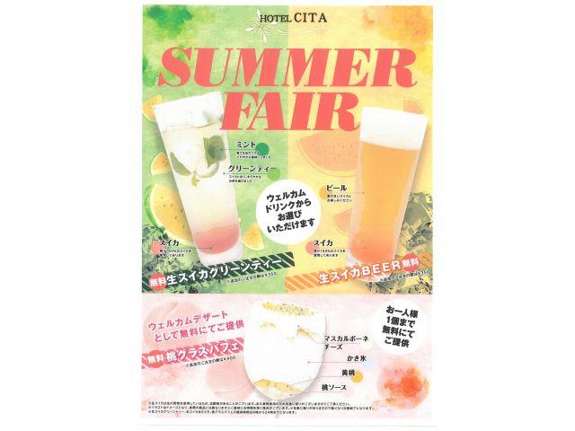 SUMMERFAIR(後半)開催予定!!