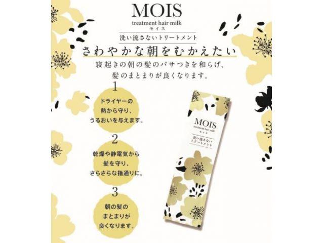 秋用季節限定アメニティ「モイス洗い流さないトリートメント」新規導入!!