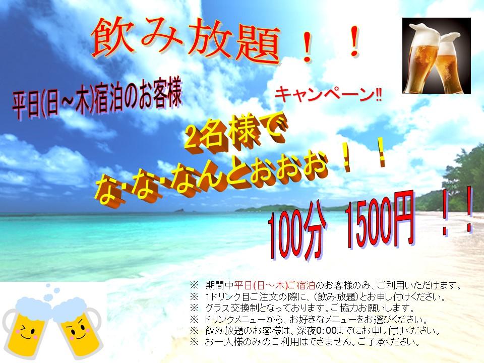 コロナ自粛応援キャンペーン飲み放題プラン♬平日宿泊限定で90分1500円