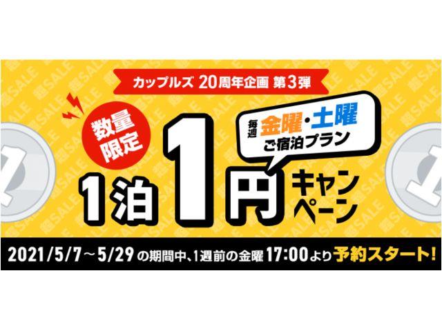 1泊1円キャンペーン!!ラヴィアンソフトは5月22日(土)です!予約は5月14日17時よりスタートで...