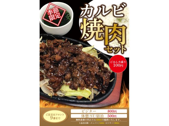 【季節限定メニュー】カルビ焼肉セット(ライス、スープ付き)[メンバーズ様]無料食事の代わりに+¥50...