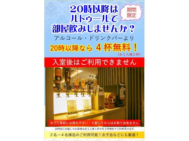 20時以降はルトゥールで部屋飲み!20時以降入室のお客様は1階ロビーの無料アルコール・ドリンクバーよ...