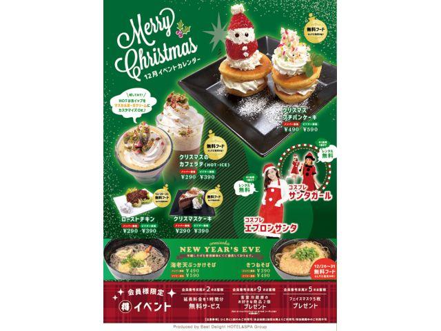 【イベント】10月イベントカレンダー