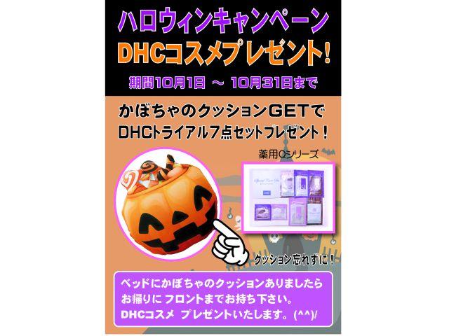 ハロウィンキャンペーン10月31日まで!
