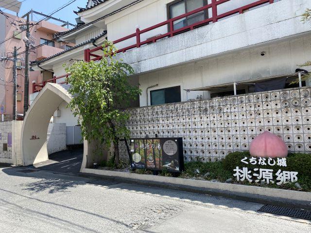 ホテル くちなし城 桃源郷 厚木
