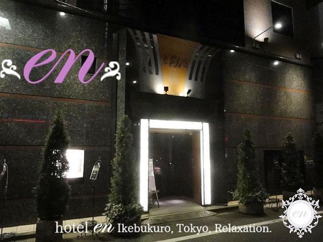 HOTEL 艶 ( ホテルエン )