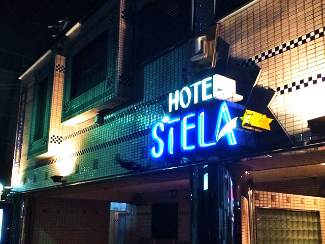 HOTEL STELA (ステラ)