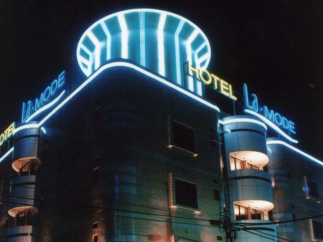 HOTEL La MODE 綾瀬