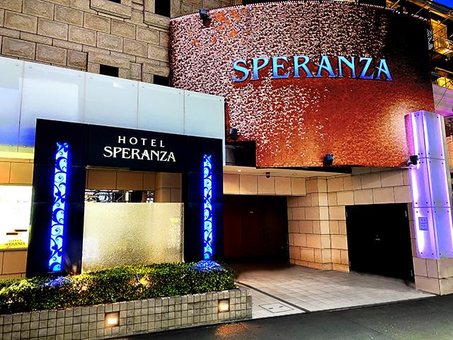 HOTEL SPERANZA ( ホテル スペランザ )