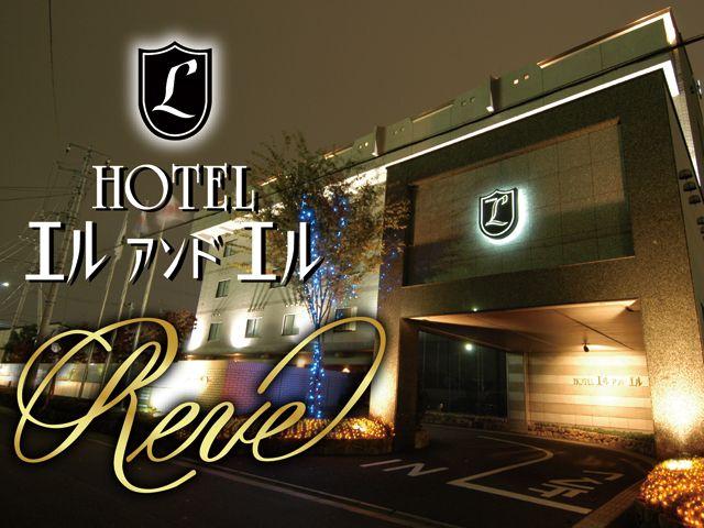 ホテル  エルアンドエル  大宮 REVE