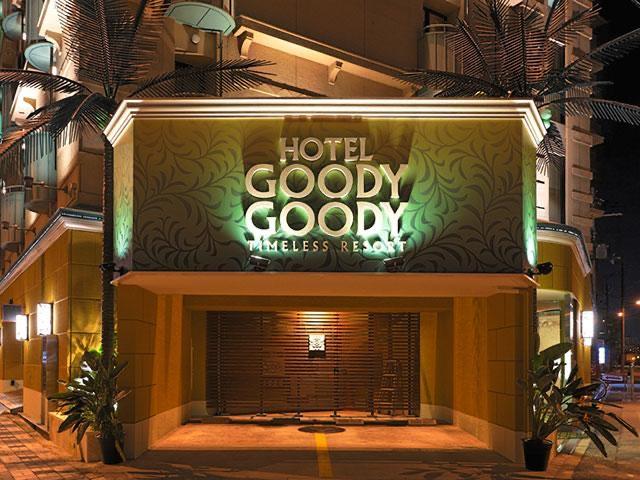 ホテル  グディグディ