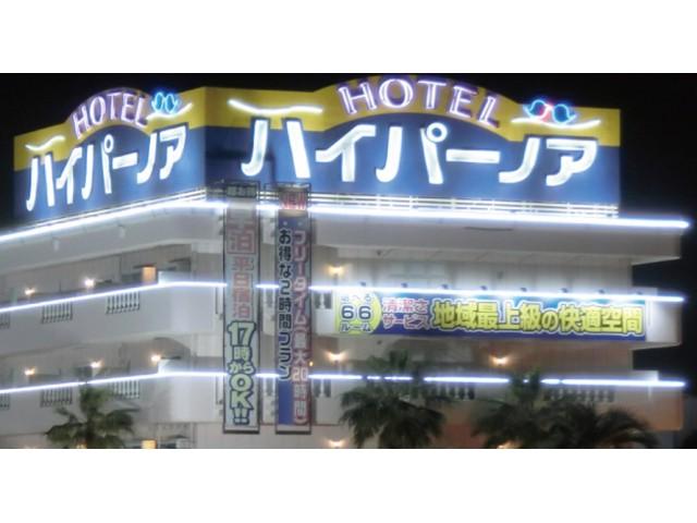 ホテル ハイパーノア