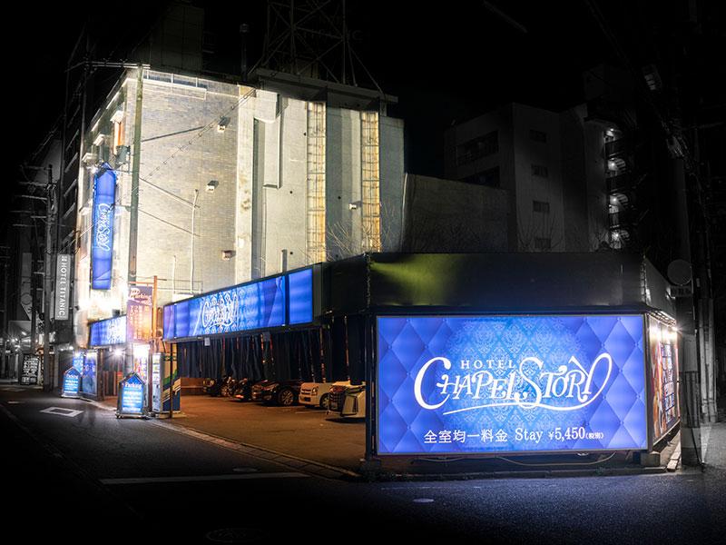 堺 ホテル チャペルストーリー