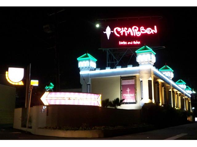 Hotel Charbon (ホテルシャルボン)