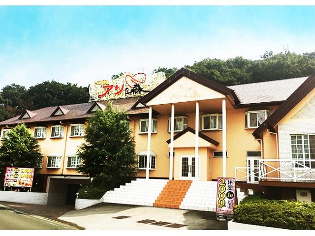 ホテル アンの森