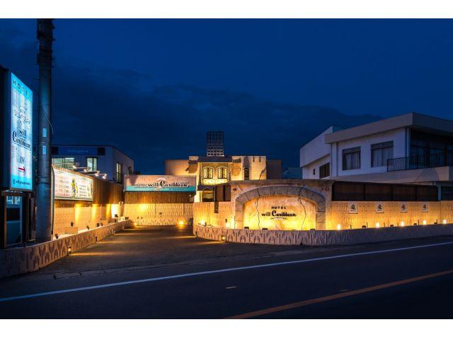 ホテル WILL カリビアン 龍ヶ崎店(旧ラ・コルテ)