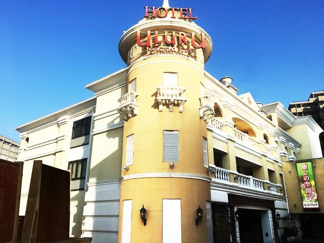 HOTEL ULURU(ホテル ウルル)