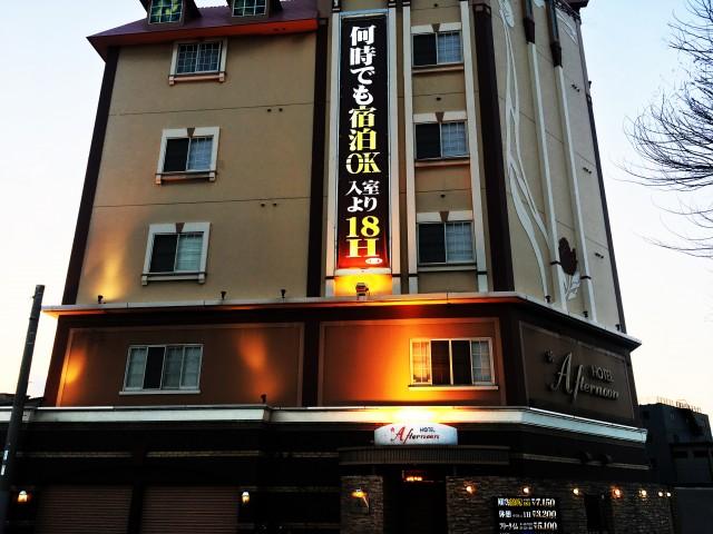 ホテル アフタヌーン