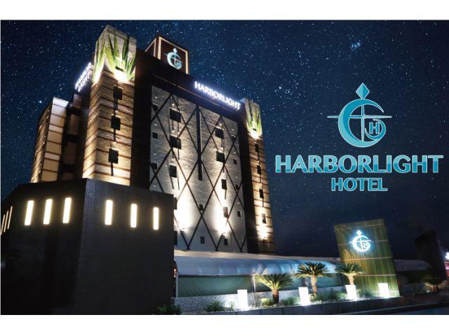 ホテル ハーバーライト