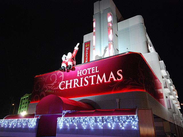 ホテル クリスマス一宮