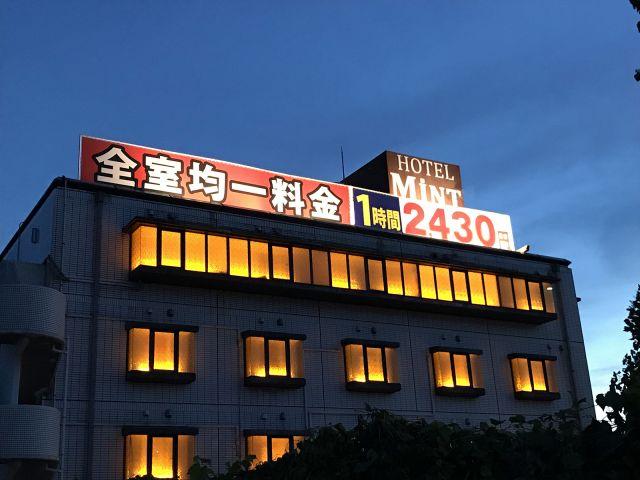 ホテル MiNT 池田店
