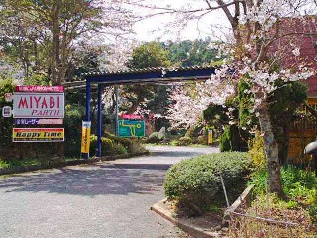 ホテル 雅PARTⅡ(ホテル ミヤビパートツー)
