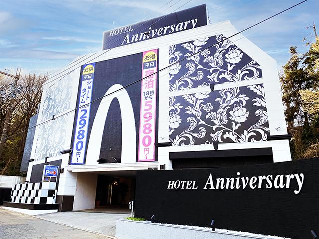 ホテル アニバーサリー